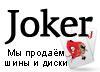 Шины и Диски Интернет-магазин