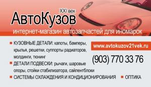 Интернет-магазин АвтоКузов 21 Век