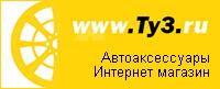 Автоаксессуары TY3.RU - Интернет магазин