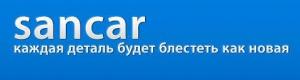 SANCAR (Мастерская авто-детейлинга)