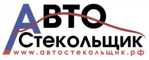 Автостекольщик.рф