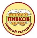 Пивков пивной ресторан