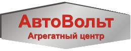 АвтоВольт