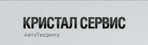 АвтоТехЦентр «Кристал Сервис»