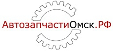 АвтозапчастиОмск.РФ