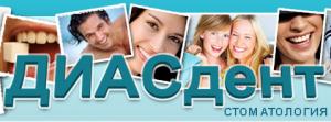 Клиника ДИАСдент стоматология