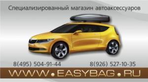 www.easybag.ru