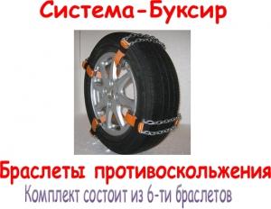 Система-Буксир
