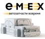 Автозапчасти EMEX.ru