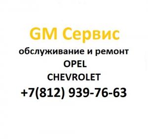 GM Сервис - cпециализированный автосервис Opel