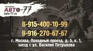 Автосервис Авто-77 Тушино