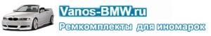 Vanos-BMW.ru
