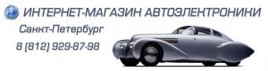 Интернет-магазин AUTOELEKTRONIKA.RU
