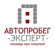 АВТОпробег-ЭКСПЕРТ (www.expert.autoprobeg.ru)