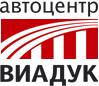 Автоцентр ВИАДУК